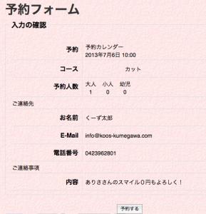 スクリーンショット 2013-07-05 12.16.45
