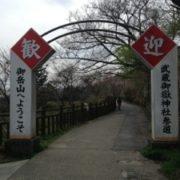 御岳山入り口