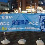 久米川 美容室|ライト・イット・アップ・ブルー東村山2018