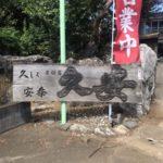 久米川 美容室|今年も高級ぶどう久安さんの時期がやってきた!