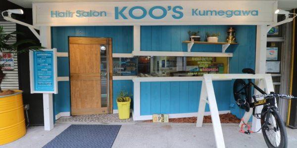 美容室KOO'S久米川店の外観