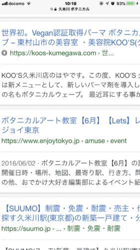 美容院KOO'S久米川店のAMP対応ページ