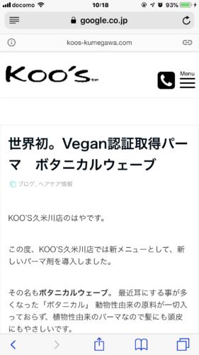 KOO'S久米川店のAMPページ