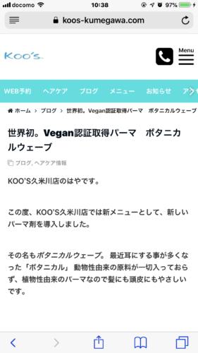 KOO'S久米川店のヘアケアスマートフォンサイト