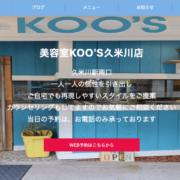 KOO'S久米川店の予約画面
