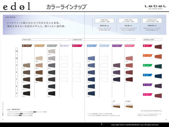 edol(エドル)ヘアカラーのラインナップ カラーチャート
