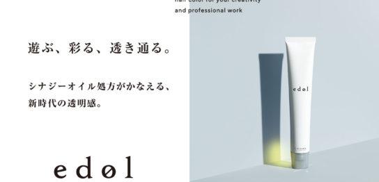 美容室KOO'S久米川店でも「edol」カラーを取扱い始めました