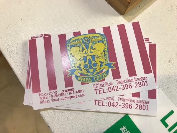 KOO'S久米川店のメンバーズカードのサンプル