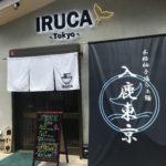東村山市から凄く近い場所に美味しいラーメン屋さんがありました!!その名は「入鹿東京」