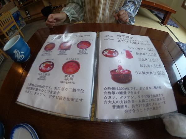竹寿しさんのメニュー表