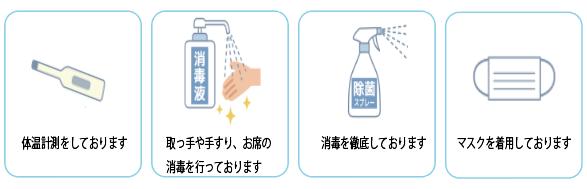 KOO'S久米川店コロナウイルス対策