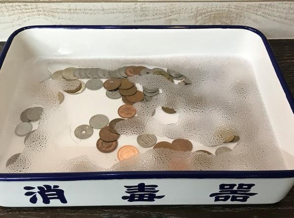 KOO'S久米川店 小銭消毒