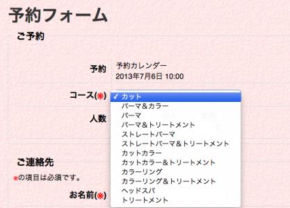 スクリーンショット 2013-07-05 12.13.20