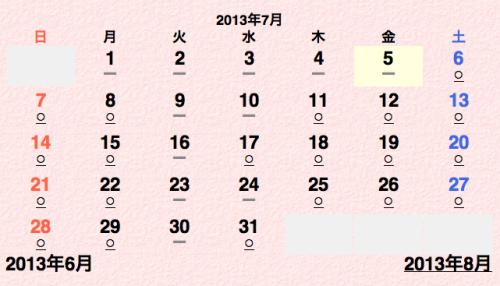 スクリーンショット 2013-07-05 12.11.17