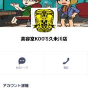 KOO'S久米川店のLINE@